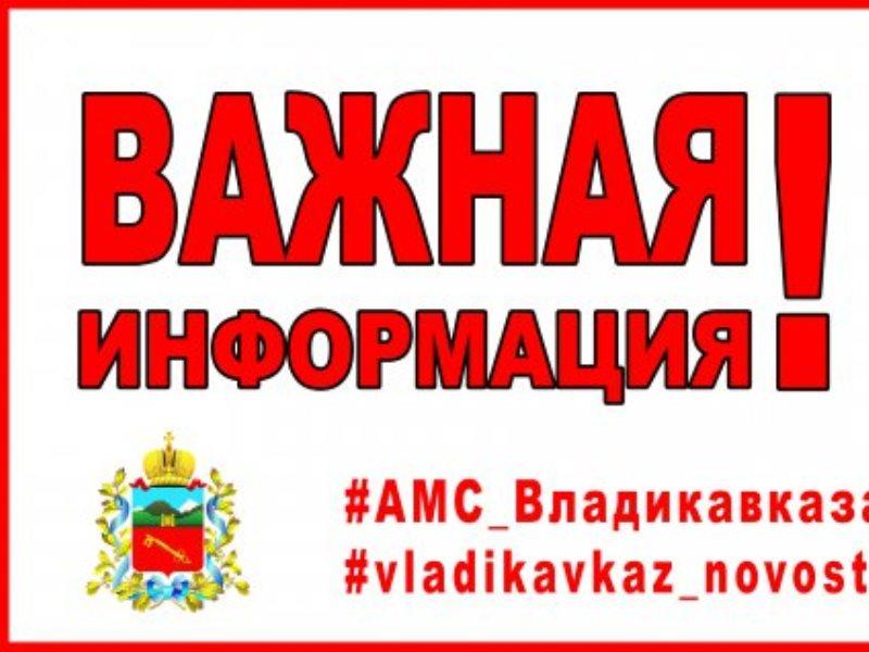 Дать объявление в газеты владикавказа через интернет доска объявлений арзамас сити