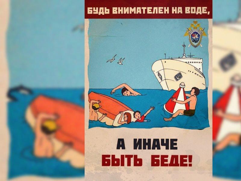 Будьте внимательны на воде!