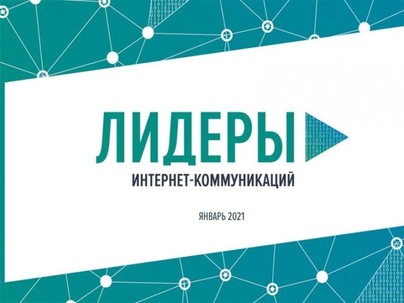 """Для """"Лидеров интернет-коммуникаций"""" продлили регистрацию"""