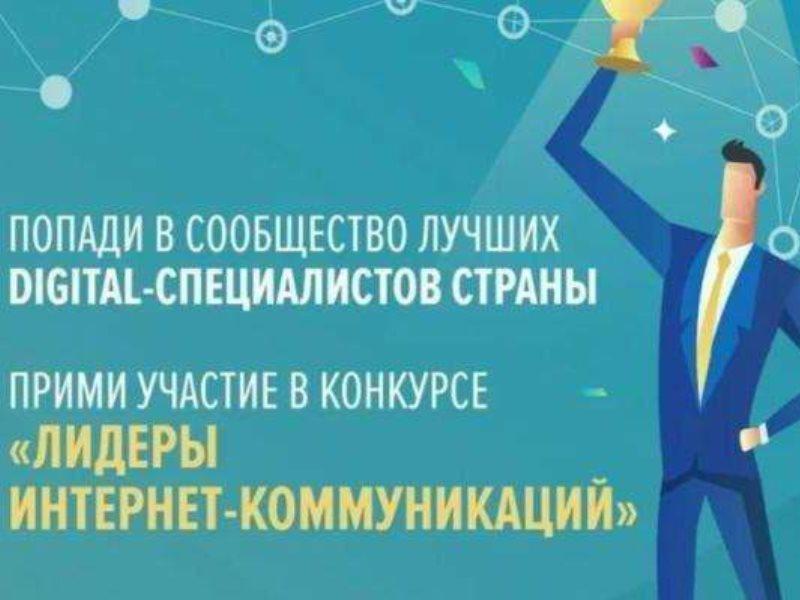 Лучшие digital-специалисты РСО-А сразятся во всероссийском конкурсе