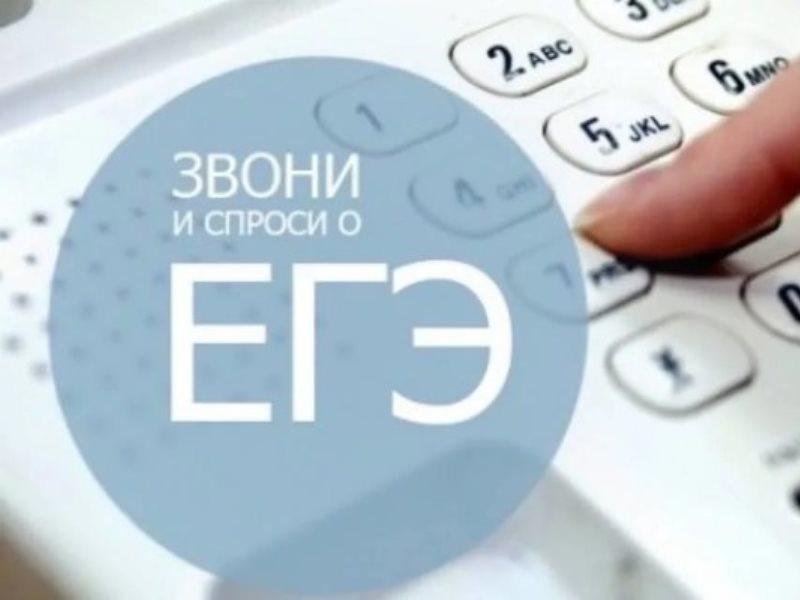 """Более 70 звонков в день поступало на телефон """"горячей линии"""" ЕГЭ"""