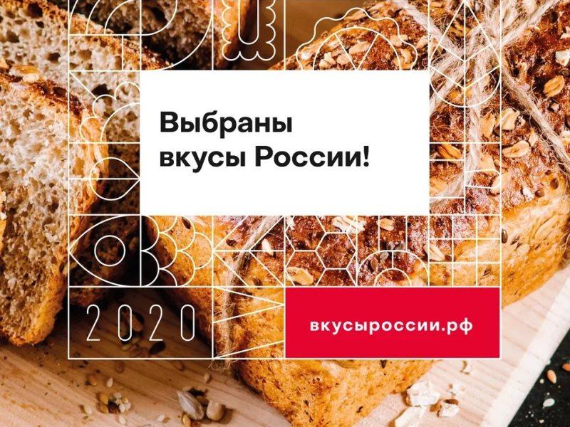 """Осетинские пироги заняли третье место в конкурсе """"Вкусы России"""""""