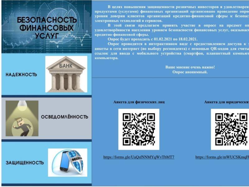 Банк России проводит опрос для оценки уровня безопасности финансовых услуг