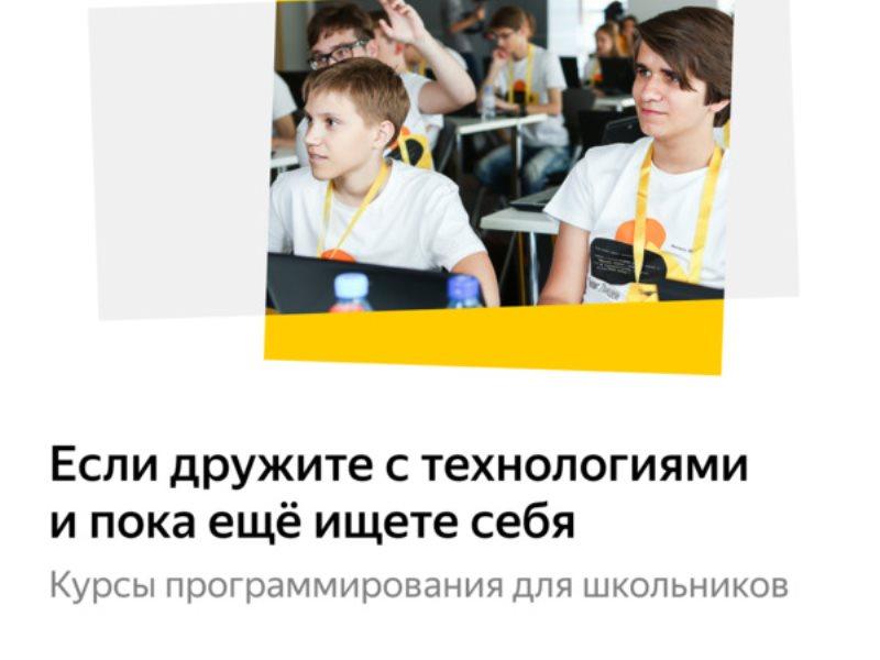 Во Владикавказе стартует набор в Яндекс.Лицей